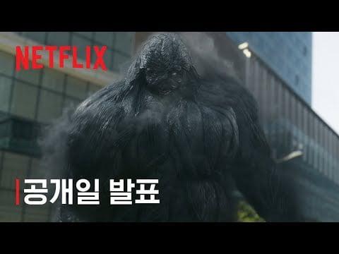 New Netflix series 'Hellbound', starring Yoo Ah In, confirms premiere date
