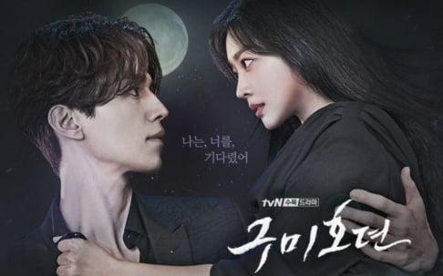 Jo Bo Ah, Lee Dong Wook