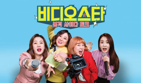 Kim Sook, Park Na Rae, Park So Hyun, Dara