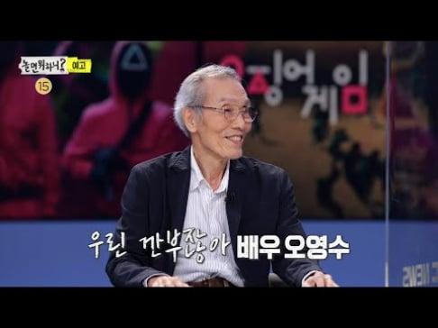 HaHa, Jung Jun Ha, (Mijoo) Lee Mi Joo, Shin Bong Sun, Yoo Jae Suk
