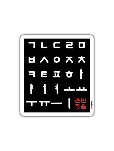 Hangul sticker - $3